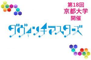 10月19日ダヴィンチマスターズ プログラム 京都開催 お申込み開始!