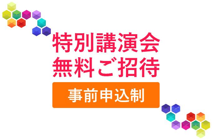 注目!10/19ダヴィンチマスターズ(@京都大学)保護者向け講演会 申込み受付中