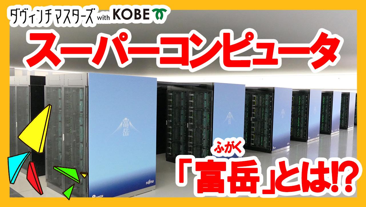 スーパーコンピュータ「富岳」とは!? 世界一のスパコン「富岳」でできること、開発者になるには!?