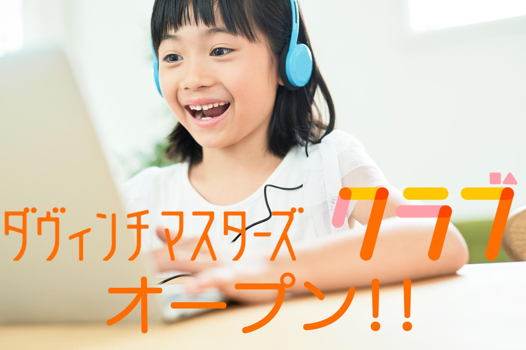 ダヴィンチマスターズ クラブ オープンしました!!
