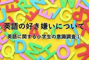 英語に関する小学生の意識調査①「授業の好き嫌いについて」